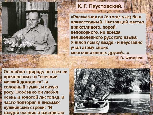 «Рассказчик он (и тогда уже) был превосходный. Настоящий мастер прихотливого,...