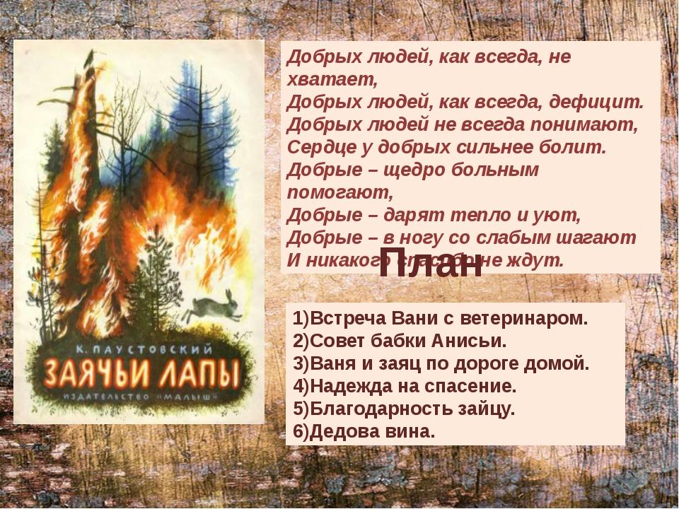 Помог деду заяц уйти от лесного пожара