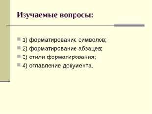 Изучаемые вопросы: 1) форматирование символов; 2) форматирование абзацев; 3)