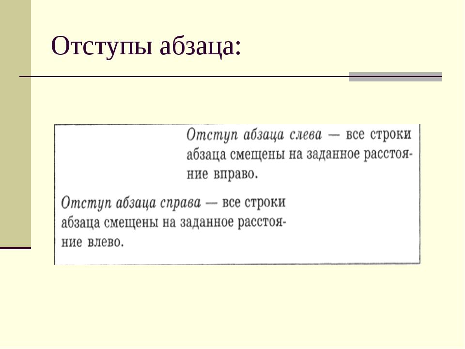 Отступы абзаца:
