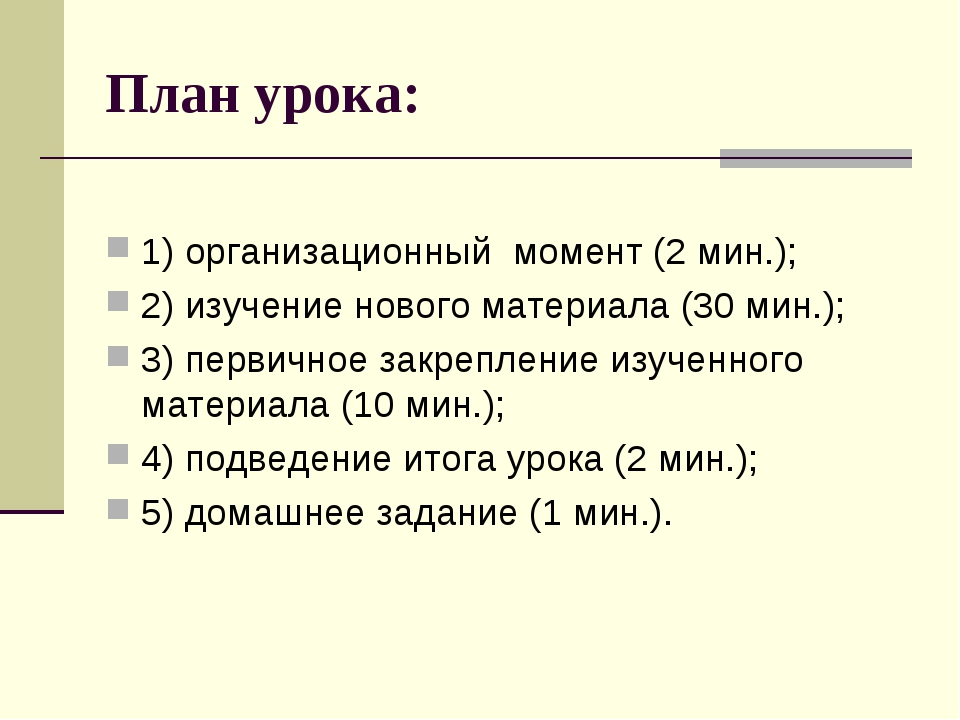 План урока: 1) организационный момент (2 мин.); 2) изучение нового материала...