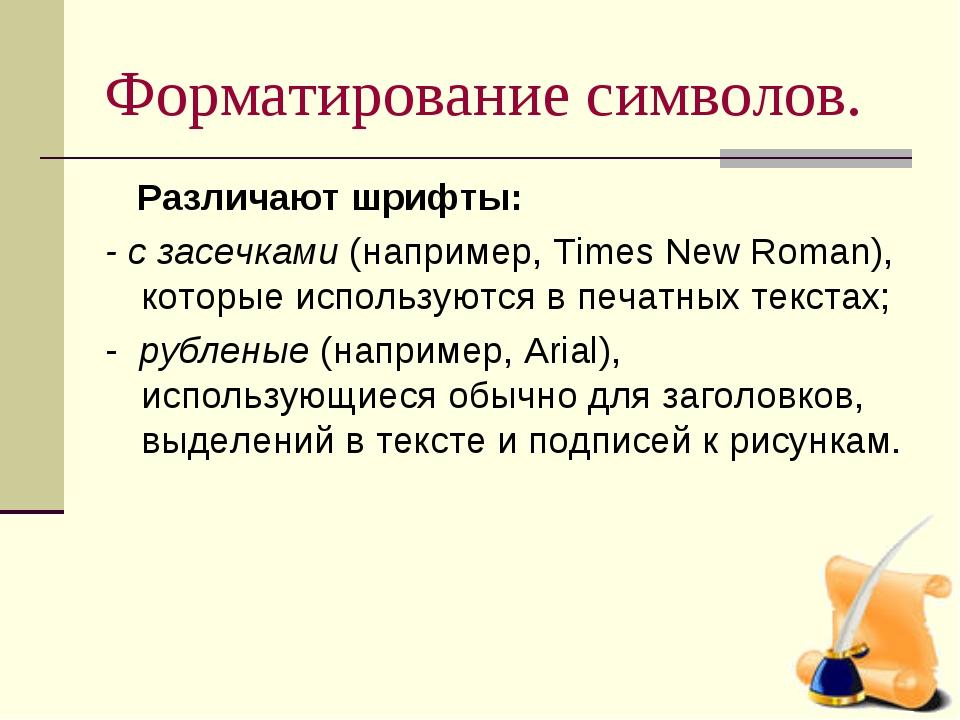 Форматирование символов. Различают шрифты: - с засечками (например, Times New...