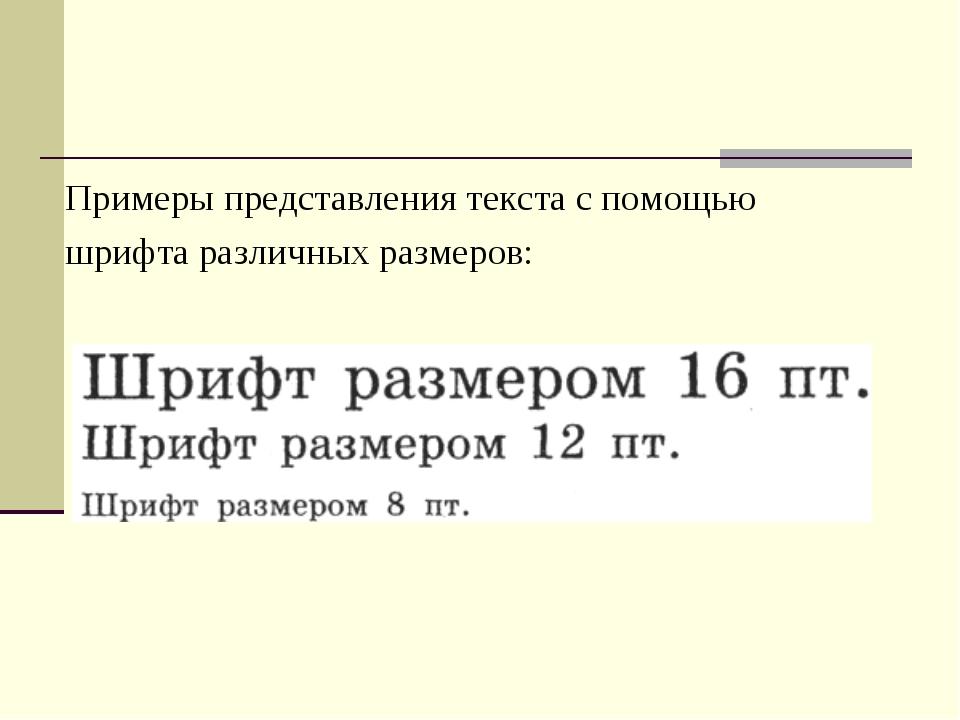 Примеры представления текста с помощью шрифта различных размеров: