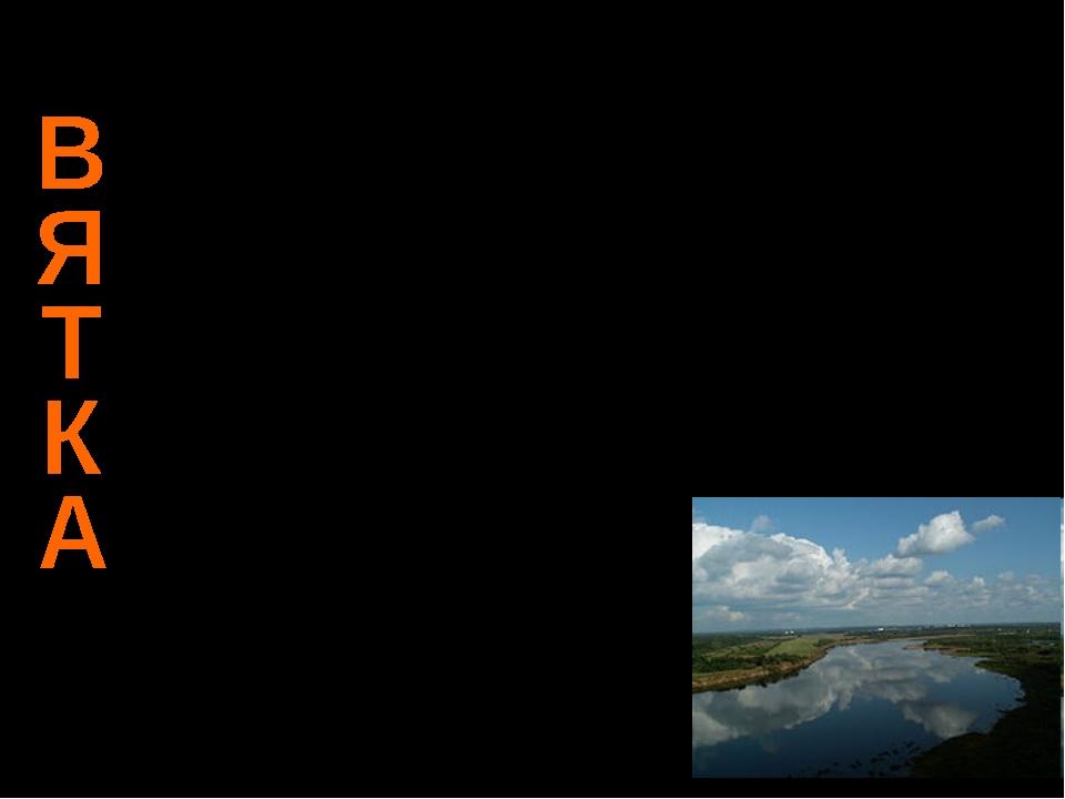 Главная река Кировской области. Правый приток Камы. Длина 1314 км, площадь ба...