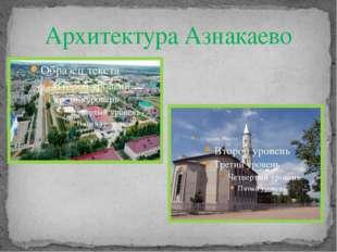Архитектура Азнакаево