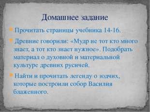 Прочитать страницы учебника 14-16. Древние говорили: «Мудр не тот кто много з