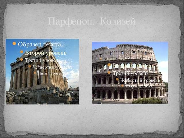 Парфенон. Колизей