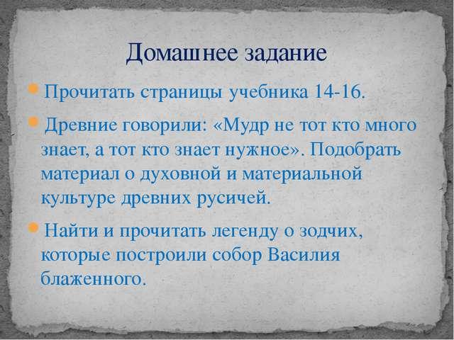 Прочитать страницы учебника 14-16. Древние говорили: «Мудр не тот кто много з...
