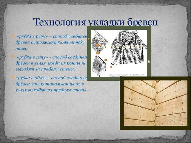 Технология укладки бревен «рубка в реж» – способ соединения брёвен с промежут...