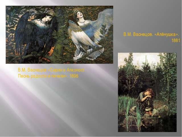 В.М. Васнецов «Сирин и Алконост. Песнь радости и печали». 1896 В.М. Васнецов....