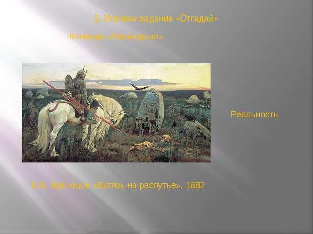 В.М. Васнецов «Витязь на распутье». 1882 Команда «Карандаши» Реальность 2. Иг...