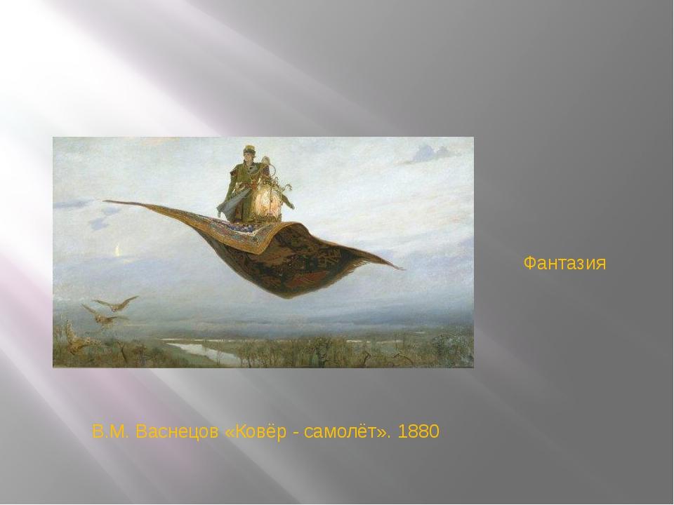 В.М. Васнецов «Ковёр - самолёт». 1880 Фантазия