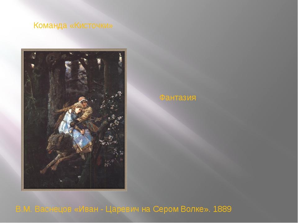 Команда «Кисточки» В.М. Васнецов «Иван - Царевич на Сером Волке». 1889 Фантазия