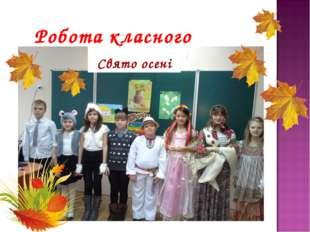 Робота класного керівника Свято осені