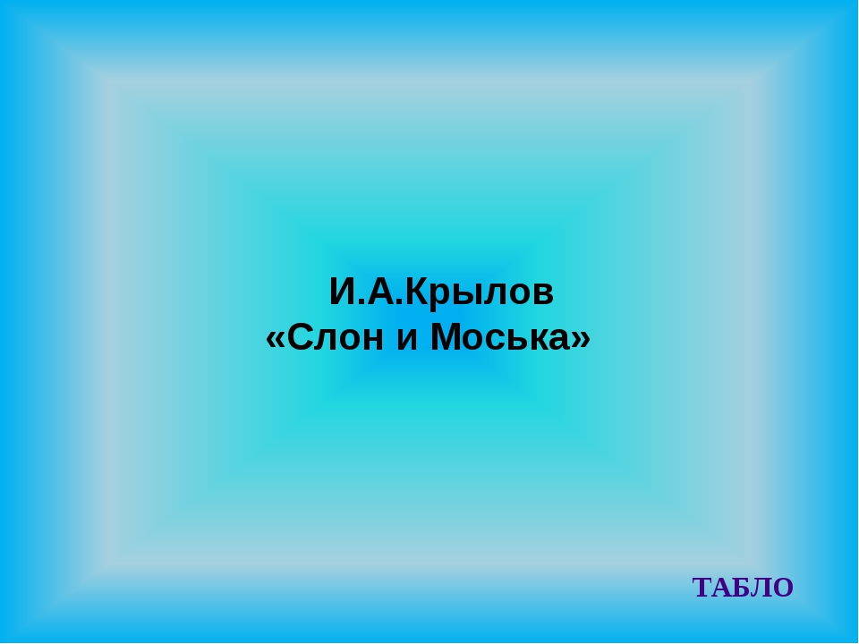 И.А.Крылов «Слон и Моська» ТАБЛО