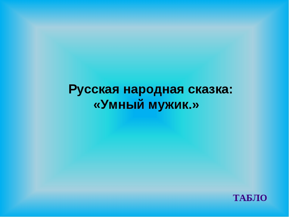 Русская народная сказка: «Умный мужик.» ТАБЛО