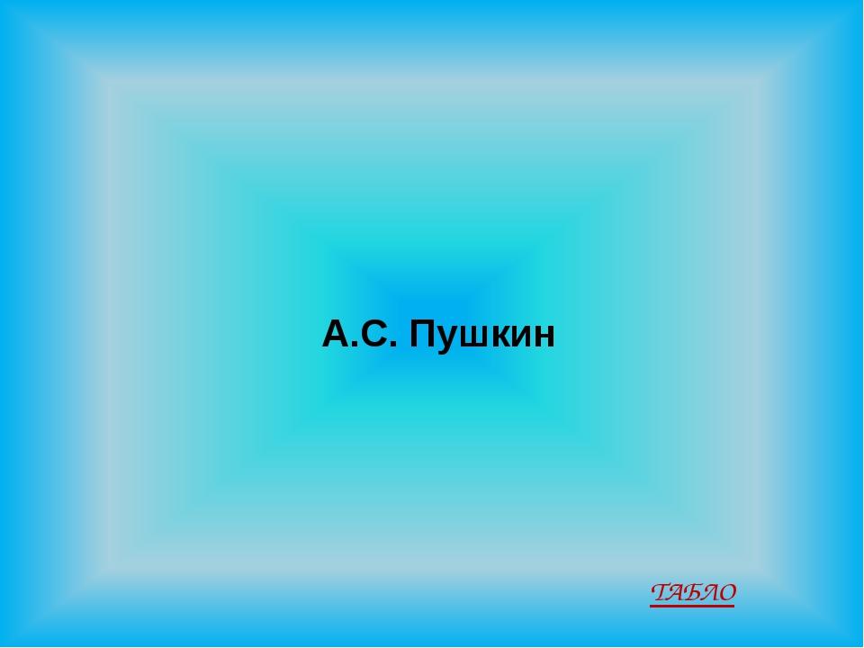 А.С. Пушкин ТАБЛО