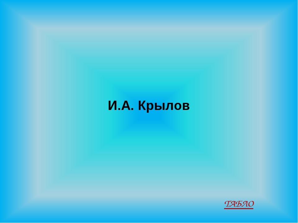 И.А. Крылов ТАБЛО