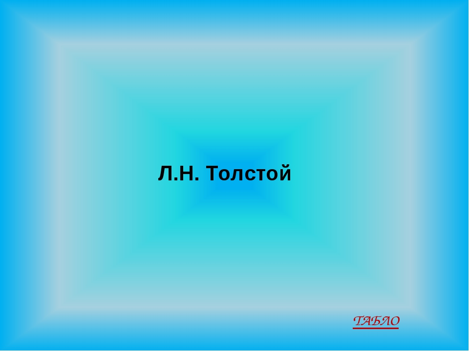 Л.Н. Толстой ТАБЛО