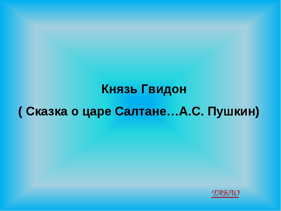 Князь Гвидон ( Сказка о царе Салтане…А.С. Пушкин) ТАБЛО