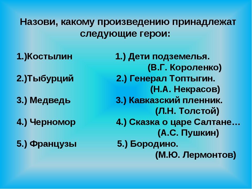 Назови, какому произведению принадлежат следующие герои: 1.)Костылин 1.) Дет...