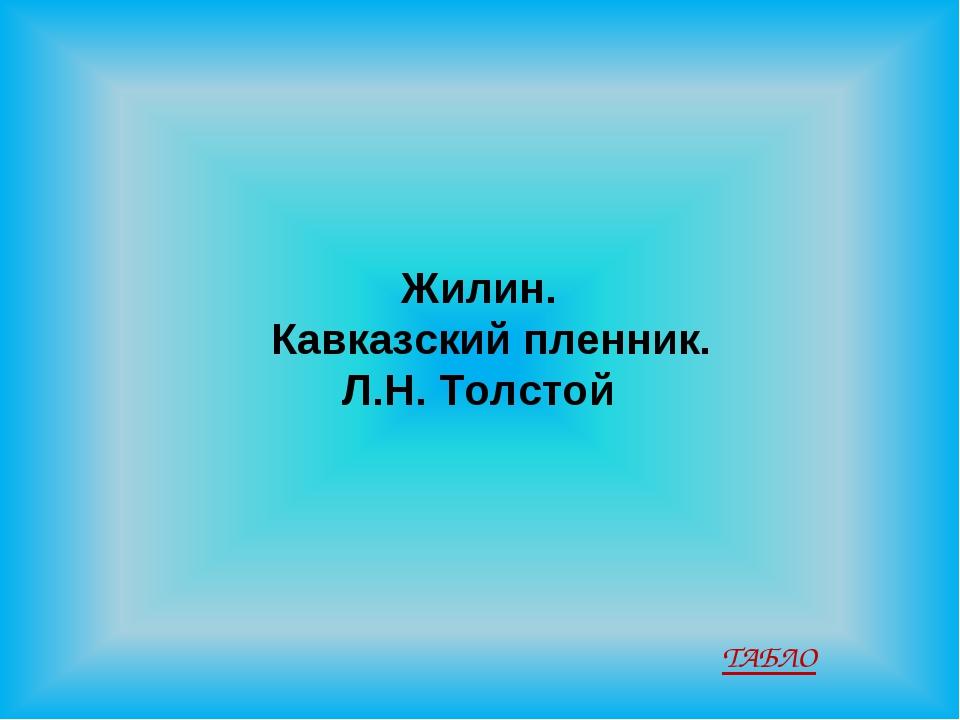 Жилин. Кавказский пленник. Л.Н. Толстой ТАБЛО