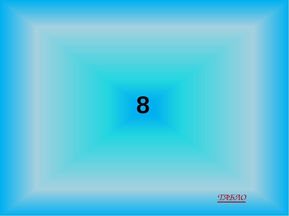 8 ТАБЛО