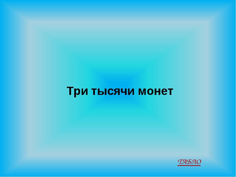 Три тысячи монет ТАБЛО