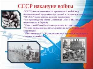 СССР накануне войны СССР имела возможность производить любой вид промышленной