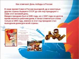 В наше время 9 мая в России выходной, да и некоторые другие страны бывшего СС