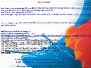 Информация: http://images.yandex.ru/yandsearch?text=%D0%92%D0%BE%D0%BB%D0%BE%