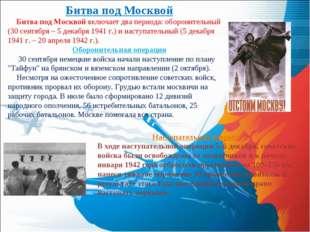 Битва под Москвой Битва под Москвой включает два периода: оборонительный (30