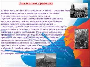 Смоленское сражение 10июля немцы начали наступление наСмоленск. Противник и