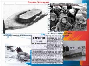 Блокада Ленинграда Германские войска предприняли мощное наступление 30 август