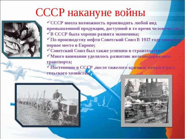 СССР накануне войны СССР имела возможность производить любой вид промышленной...