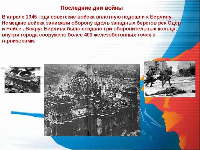 В апреле 1945года советские войска вплотную подошли к Берлину. Немецкие войс...