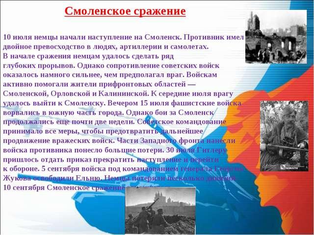 Смоленское сражение 10июля немцы начали наступление наСмоленск. Противник и...