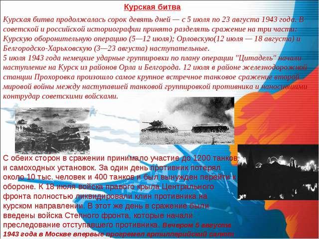Курская битва Курская битва продолжалась сорок девять дней— с 5 июля по 23 а...