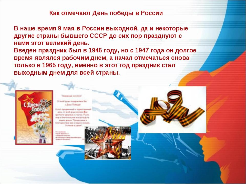 В наше время 9 мая в России выходной, да и некоторые другие страны бывшего СС...