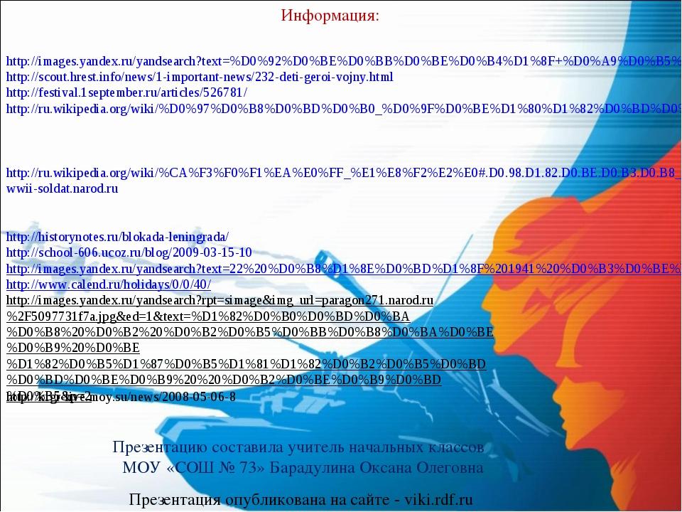 Информация: http://images.yandex.ru/yandsearch?text=%D0%92%D0%BE%D0%BB%D0%BE%...