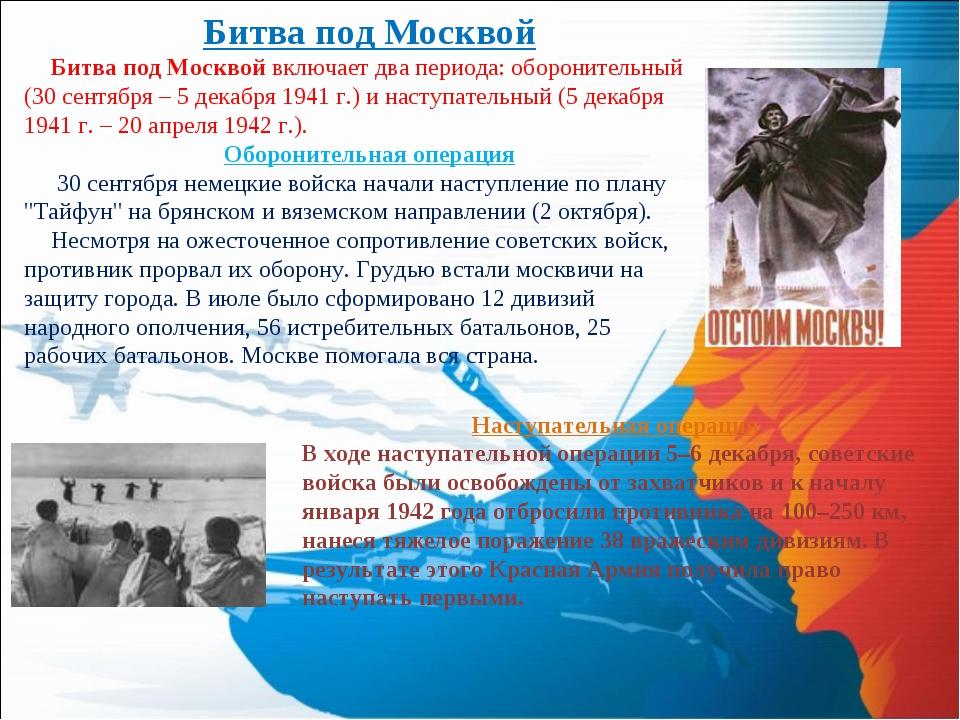 Битва под Москвой Битва под Москвой включает два периода: оборонительный (30...