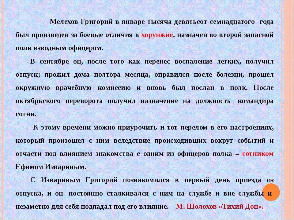 Мелехов Григорий в январе тысяча девятьсот семнадцатого года был произведен...