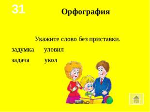 http://artestom.ru/images/other/graznulya2.jpg - карапуз http://www.1semena.r
