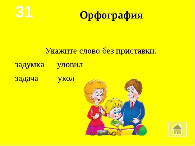 http://artestom.ru/images/other/graznulya2.jpg - карапуз http://www.1semena.r...