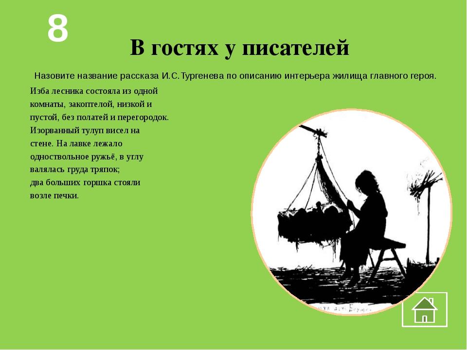В гостях у писателей Как звали няню А.С.Пушкина? Как погиб М.Ю.Лермонтов? Наз...