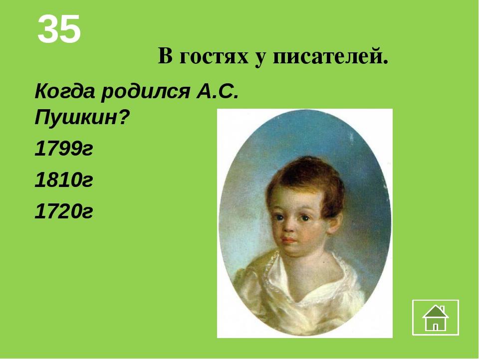 27 Назовите былинных героев, изображенных на картине Васнецова «Богатыри»