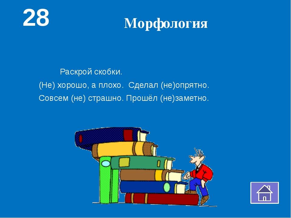 Орфография Укажите слово без приставки. задумка уловил задача укол 31
