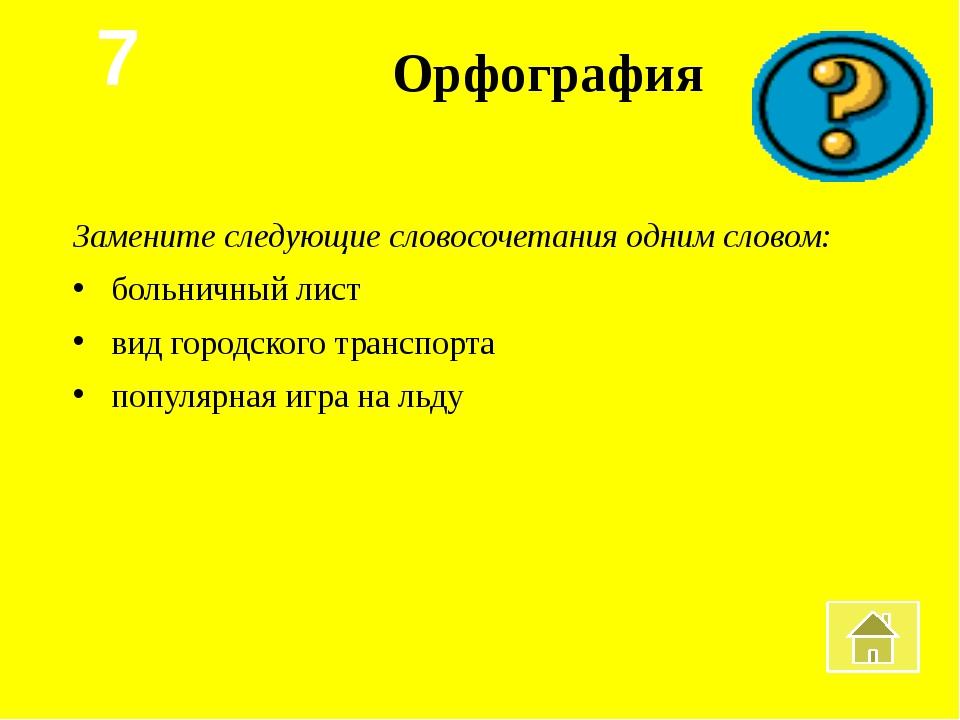 Лексика Верёвка хороша длинная, аречь… - короткая - умная - громкая Какое ле...