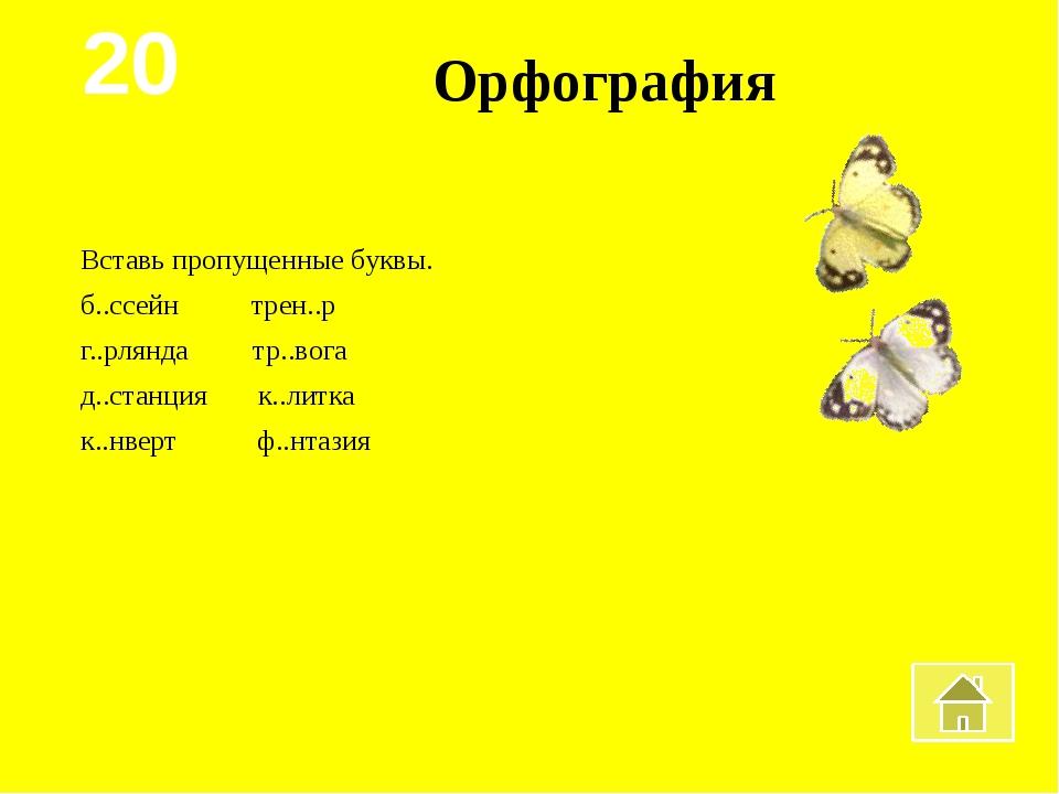 В гостях у писателей. 35 Когда родился А.С. Пушкин? 1799г 1810г 1720г