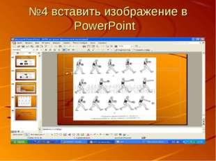 №4 вставить изображение в PowerPoint
